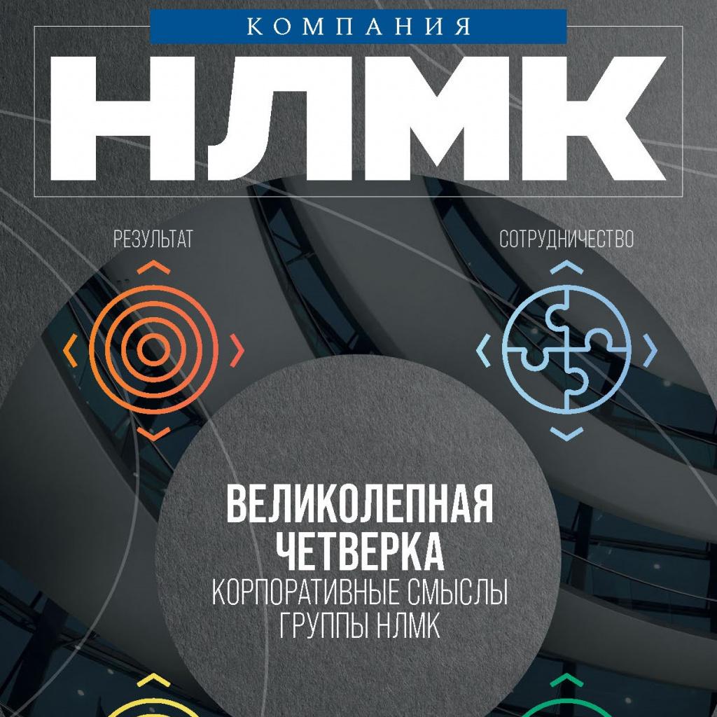 Журнал «Компания НЛМК»
